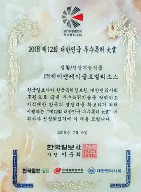 제12회 대한민국 우수특허 대상