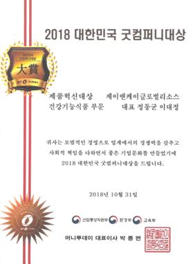 2018 대한민국 굿컴퍼니 대상