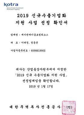 019 신규수출기업화 지원사업 선정 확인서