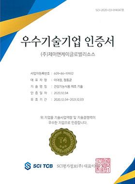 优秀技术企业认证