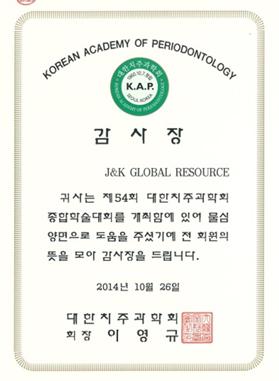 2014년 제 54회 대한치주학회 감사장