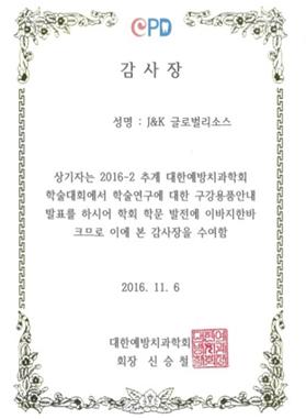 2016년 추계 대한 예방치과학회 감사장