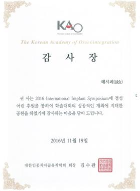 2016년 KAO 감사장