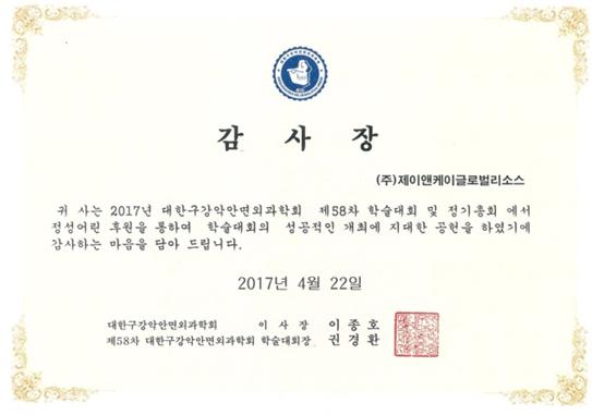 2017년 대한구강악안면외과학회 감사장