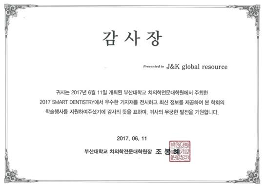 2017년 부산대학교 치의학전문대학원 감사장