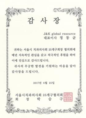 2017년 서울시 치과의사회 감사장