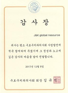 2017년 구로구치과의사회 감사장